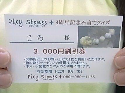 7-20くじ引き4